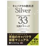 Cabrera has Silver