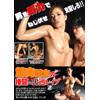 筋肉美女の格闘M男逆レイプ 2