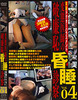 Hentai doctor misspending comatose doctor Vol.04