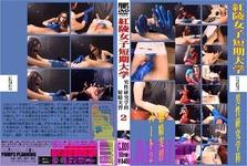 GJ-009 홍 릉 여자 단기 대학 사정 연습-2