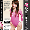 NMS-007 order 慾 pet Leotard (2)
