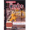 일본 북의 교훈 DVD 「 躍り 치 」