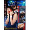 リョナプロレス -MIX編- Vol.04