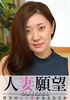 Married wife desire Yuuko 35 years old desire is 3P