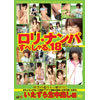 ロリナンパ special.18. -Country of very innocent getting naughty cream pie daughter Lori-GON-372 (3 Mbps)-