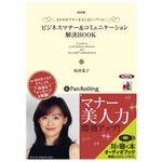 ビジネスマナー & communications solutions BOOK