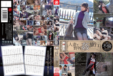 Married woman and outdoor amateur travel Seto yuria