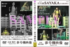 Down with the giantess daughter SAYAKA giant!