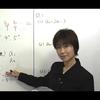 Can-Pass-Port 数学B 2章3節1 空間における直線と平面