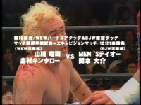 大日本プロレス 2001年12月2日横浜アリーナ決戦 MEN'sテイオー、関本大介 vs 山川竜司、金村キンタロー