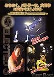 格闘探偵団バトラーツ旗揚げ5周年記念シリーズ 2001年4月13日 後楽園大会