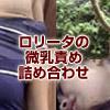 Lolita mini milk blamed Vol1-Vol4 assortment