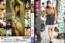 Goodbye, sex, magma KK East Mio DDD-049