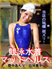Swimming race bathing suit Mathers Nonaka Anri and Shirakawa Miyu