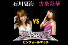 古条彩華vs石川夏海 ピンフォールマッチ