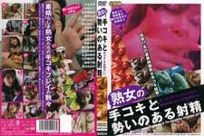 熟女の手コキと勢いのある射精  MAYUKA 赤阪ルナ 他15人