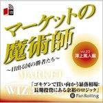 マーケットの魔術師 ~日出る国の勝者たち~ Vol.23(澤上篤人編)
