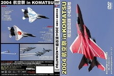 2004 Air festival in KOMATSU