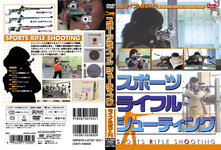 Sport rifle shooting (rifle shooting introduction)