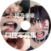 [The world foregoing release] nose hook saliva Niagara! Oral pictures of the future Princess Yuki