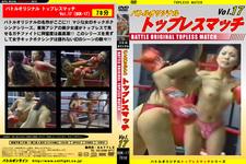 """""""TOPLESS MATCH VOL.17"""" topless match Vol.17"""