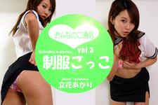おんなのこ通信 立花あかり vol.3