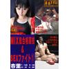 MIX総合格闘技&SEXファイト1