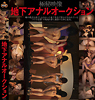 Underground anal auction (new, 1 Mbps)