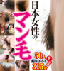 [Latest work released: Japan Women fingering hairy