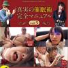 Truth hypnosis full manual Vol.5 morning 倉ko Satomi