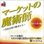 Country market magician-day winner who-Vol.28( Tanaka Kumi child Division )
