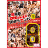 Nationwide ご' 100% seduction 8 BEST time gate-lust ♥ local wife feasts all over the country who could. 2