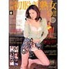 Monthly first off MILF women 2008 September issue (new territory and 1 Mbps)