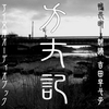 Houjyou-Ki