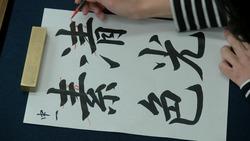 中学1年毛筆・硬筆201901