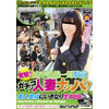 Assault! Yamanote Line around the station shoot married seduction!, amateur wife suddenly put in
