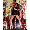 Giant slut girl-M man imprisoned strapon humiliation-