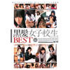Dark-haired female school students BEST