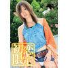 Hatsukoi limited Rin Age19 (3 Mbps) KJC-003