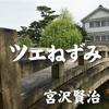 宮澤賢治 03