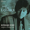 [Jazz album] JUST FOR LOVERS (just for lovers) / shore three Akira (all 15 songs)
