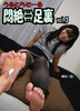 悶絶 ⇔ foot soles vol.3 (HD quality)