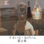 Smile is-あげい - chapter II - I
