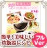 容易 !好的飯電飯煲菜譜 (15 個產品) [下載]