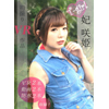 T-girl公主公主(Kisaki Saki)