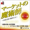 Winner who-Vol.11( Suzuki Kazuyuki Ed national market the magician-day )