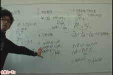 三角比-定義-例題1-例題2