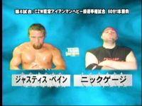 大日本プロレス 2001年12月2日横浜アリーナ決戦 ジャスティスペイン vs ニックゲージ