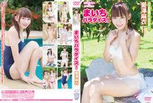 Maiichi Paradise! Mai Aizawa GRD-092