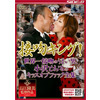 Kiss King! Toru Ozawa world kiss a good man, キッスオブファック volume